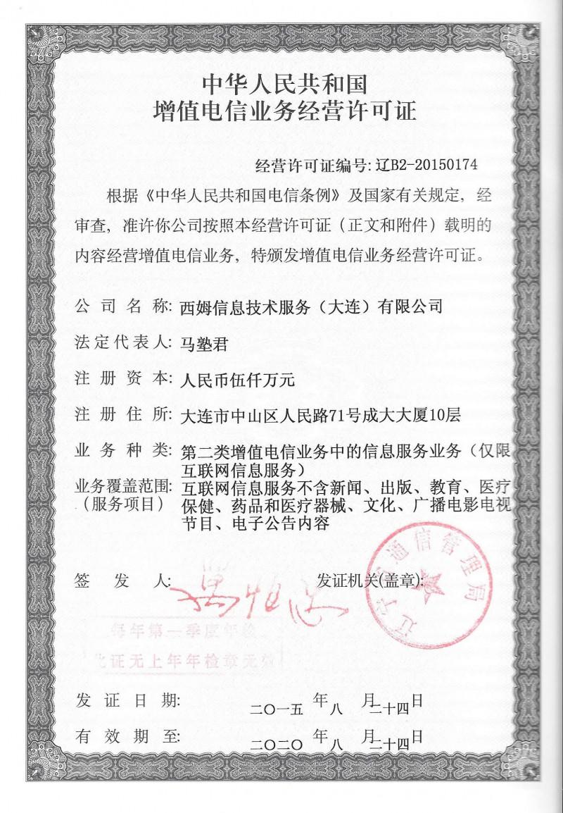 icp许可证1